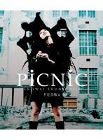 伊藤かずえ出演:PiCNiC