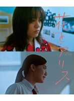 相田翔子出演:花とアリス