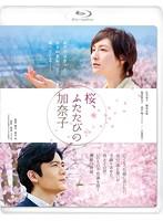 桜、ふたたびの加奈子