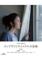 毬谷友子出演:リップヴァンウィンクルの花嫁