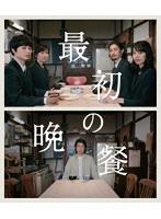 戸田恵梨香出演:最初の晩餐