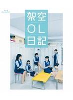 臼田あさ美出演:映画版架空OL日記