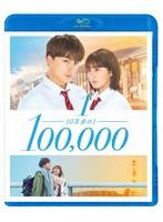 優希美青出演:10万分の1