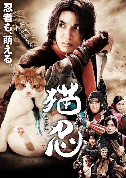劇場版「猫忍」