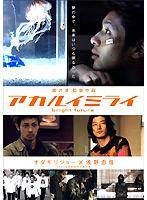 アカルイミライ【白石まるみ出演のドラマ・DVD】