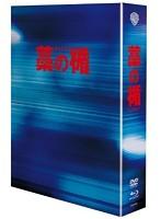 【初回限定生産】藁の楯 わらのたて ブルーレイ&DVDセット プレミアム・エディション[1000415883][Blu-ray/ブルーレイ] 製品画像