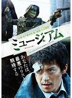 ミュージアム【尾野真千子出演のドラマ・DVD】