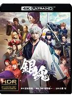 銀魂 (4K ULTRA HD&ブルーレイディスクセット)