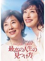 吉永小百合出演:最高の人生の見つけ方