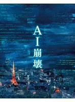広瀬アリス出演:AI崩壊