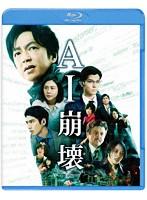 AI崩壊 (ブルーレイディスク&DVDセット)