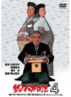 内海和子出演:釣りバカ日誌