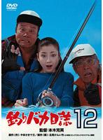 梶原真弓出演:釣りバカ日誌