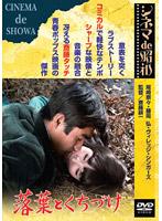 早瀬久美出演:落葉とくちづけ
