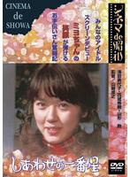 篠ひろ子出演:しあわせの一番星