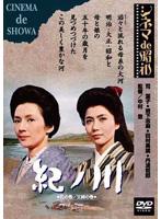 紀ノ川[DA-0971][DVD] 製品画像
