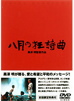 八月の狂詩曲(ラプソディー)【大寶智子出演のドラマ・DVD】