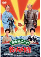 細川ふみえ出演:花のお江戸の釣りバカ日誌