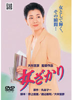 藤谷美紀出演:女ざかり