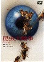 新藤恵美出演:昆虫大戦争