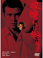 あの頃映画 the BEST 松竹ブルーレイ・コレクション:復讐するは我にあり (ブルーレイディスク)