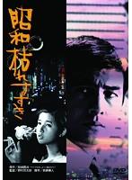昭和枯れすすき【池波志乃出演のドラマ・DVD】