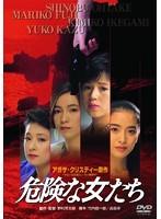 危険な女たち【大竹しのぶ出演のドラマ・DVD】