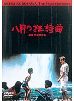 八月の狂詩曲【大寶智子出演のドラマ・DVD】