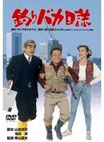 釣りバカ日誌【山瀬まみ出演のドラマ・DVD】