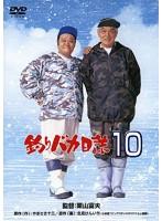 宝生舞出演:釣りバカ日誌