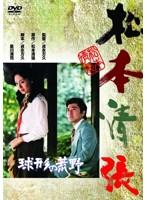 島田陽子出演:あの頃映画
