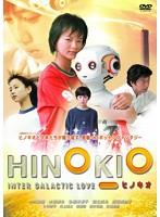 原沙知絵出演:HINOKIO