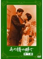 あの頃映画 松竹DVDコレクション あの橋の畔で 第1部