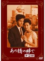 あの頃映画 松竹DVDコレクション あの橋の畔で 第2部