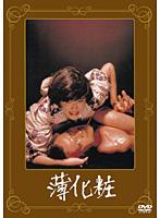 薄化粧【松本伊代出演のドラマ・DVD】
