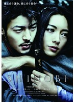 黒谷友香出演:SHINOBI