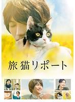 高畑充希出演:旅猫リポート