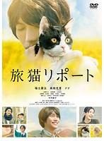 旅猫リポート【高畑充希出演のドラマ・DVD】