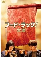 土屋太鳳出演:フード・ラック!食運