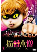 猫目小僧【石田未来出演のドラマ・DVD】