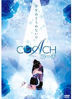 時東ぁみ出演:COACH