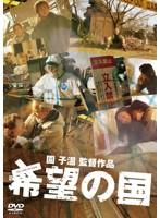 神楽坂恵出演:希望の国