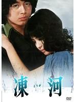 五十嵐淳子出演:凍河