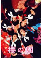 菊川怜出演:櫻の園-さくらのその-