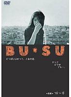 BU・SU