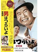 長山藍子出演:男はつらいよ