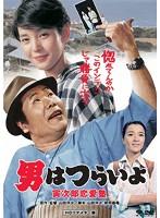 樋口可南子出演:男はつらいよ