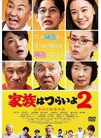家族はつらいよ2【吉行和子出演のドラマ・DVD】