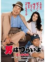 秋吉久美子出演:男はつらいよ