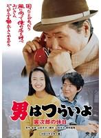 後藤久美子出演:男はつらいよ